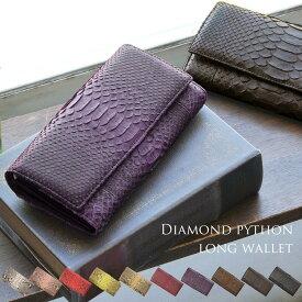 ダイヤモンド パイソン かぶせ 長財布 メンズ 全10色 カード収納16枚 フラップ 財布 革 サイフ 誕生日 ギフト 父の日 プレゼント 以外 パイソン柄