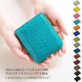 クロコダイル シャイニング ヘンローン L字ファスナー コンパクト 財布 レディース 全20色 革 小さい財布 ミ二財布 コンパクト財布 女性 プレゼント ギフト (06000762r)