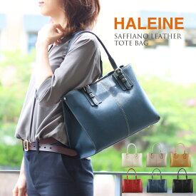 HALEINE 通勤バッグ レディース トートバッグ サフィアーノ レザー A4 アイボリー/グレージュ/ベージュ/レッド/ネイビー/ブラック フォーマル プレゼント ギフト 通勤 母の日 花以外 (07000098r)