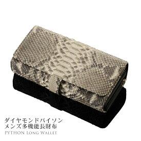 カード入れが充実した ダイヤモンド パイソン 多機能 かぶせ 長財布 メンズ 全7色 カード収納12枚 フラップ 財布 革 サイフ 誕生日 ギフト 父の日 プレゼント 以外 パイソン柄