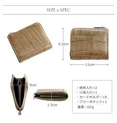コンパクト財布クロコダイルマットL字ファスナー/レディース(No.06000763-1)