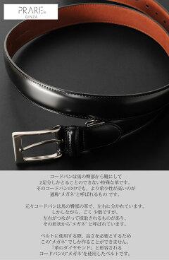 レディース日本製プレリーコードバンベルト30mm