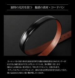 日本製プレリーコードバンベルト30mmメンズ