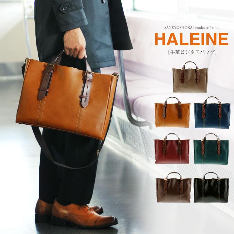 【父の日 ギフト に】HALEINE ブランド 日本製 牛革 ビジネスバッグ 2way ステッチ a4 メンズ モカブラウン キャメル ダークレッド グリーニッシュブルー ネイビー ダークブラウン ブラック 送料無料 ショルダーベルト 肩掛け 斜めがけ