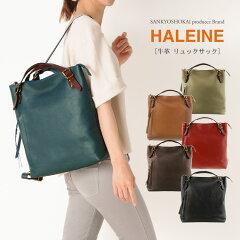 HALEINE[アレンヌ]牛革手持ち型リュック/日本製レディース(No.07000142)
