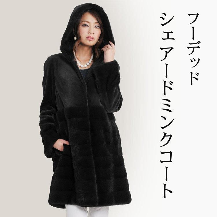 ミンク コート シェアード フード付き ロング 着丈90cm / レディース 高級 毛皮 ノーマルミンク シェアードミンク 切り替え
