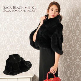 ブラック ミンク ケープ ジャケット ブルー フォックス トリミング レディース SAGA FURS ブラック 秋 冬 ギフト 母 女性 プレゼント