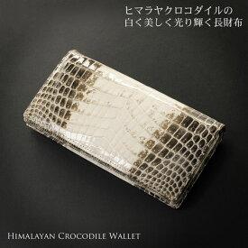 ヒマラヤ クロコダイル メンズ 長財布 シャイニング加工 無双 センター取り 一枚革 日本製 束入れ 紙幣入れ 札入れ 紳士 ナイルクロコダイル 安心 保証書 付き ギフト 父 『ギフト』 クリスマス (06000818-mens-1r)