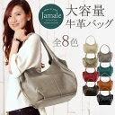Jamale/ジャマレ 牛革 大容量 トートバッグ A4対応 日本製 / レディース レディース バッグ かばん 鞄 大きめサイズ A…