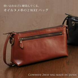 日本製 オイル ヌメ革(牛革) 2way バッグ ショルダーストラップ付き/メンズ セカンドバッグ メンズバッグ 男性 紳士 使い易い 上品 誕生日 jamale BLAZER CLUB ブレザークラブ 父『ギフト』 (07000034r)