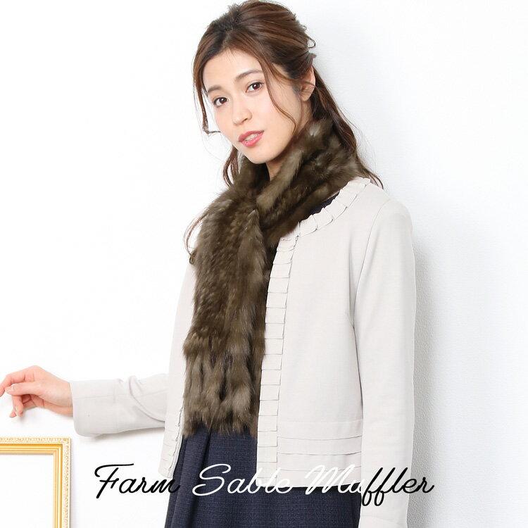 ファーム セーブル 編み込み マフラー フリンジ付 レディース 秋冬 ギフト 送料無料 シルキーで美しい艶 滑らかで柔らかな肌触りのファームセーブルを贅沢に使用したマフラー。毛皮 プレゼント 結婚式 リアルファー(8240r)