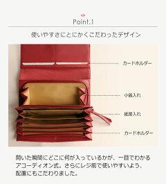 大きく開く蛇腹式の長財布で、中身が一目で確認できる