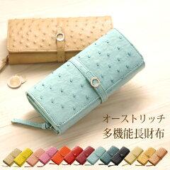 オーストリッチのフェミニンなデザインの長財布