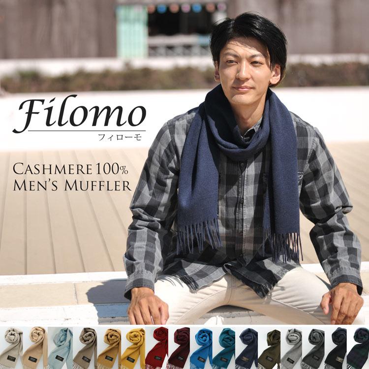 Filomo/フィローモ カシミヤ メンズ マフラー フリンジ デザイン 内モンゴル産 全16色 秋冬