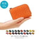 オーストリッチ 小銭入れ L字ファスナー レディース レザー コインケース コンパクト財布 小さい財布【ネコポスで送料…