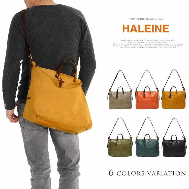 HALEINE/アレンヌ 日本製 牛革 2way バッグ A4対応 メンズ オレンジ/キャメル/ブラック 送料無料