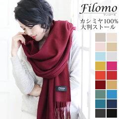 [Filomo]フィローモカシミヤストール大判サイズフリンジ付き/レディース(No.6772)