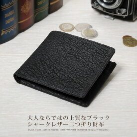 シャーク 二つ 折り財布 無双仕立て メンズ ブラック 財布 本革 革 カード収納5枚 春財布 サイフ 誕生日 ギフト 父 プレゼント