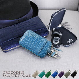 クロコダイル スマートキーケース カバー アウトポケット付き シャイニング 加工 ヘンローン メンズ 全18色 ワニ革 ギフト プレゼント