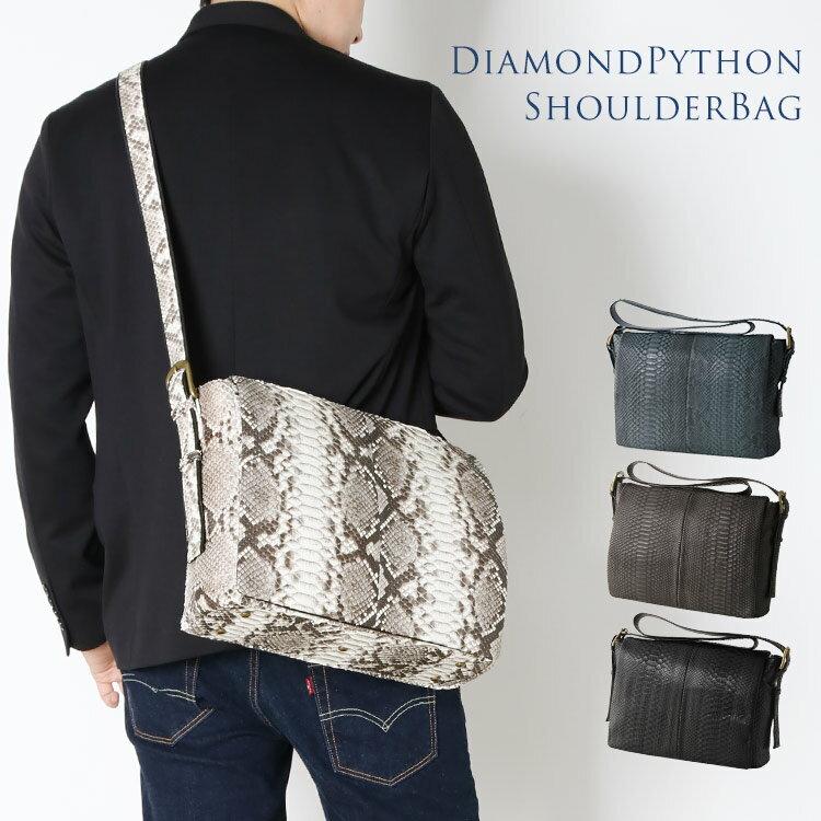 ダイヤモンド パイソン ショルダー バッグ/メンズ かぶせ付き かばん 鞄 パイソンバッグ メンズバッグ メンズ 男性用 本革 本皮 皮 蛇柄 男 紳士 斜めがけ A4 ノートPC対応 夏