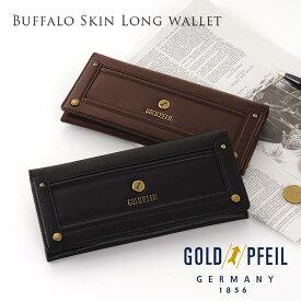 GOLD PFEIL ゴールドファイル バッファロー革 束入れ 長財布 メンズ 春財布 サイフ 誕生日 ギフト 父の日 プレゼント 以外 ブランド
