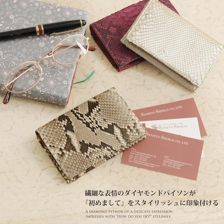 【名入れ 可能】ダイヤモンドパイソン 名刺入れ 内側ヌメ革 約50枚収納 レディース 全10色 ギフト プレゼント 春財布