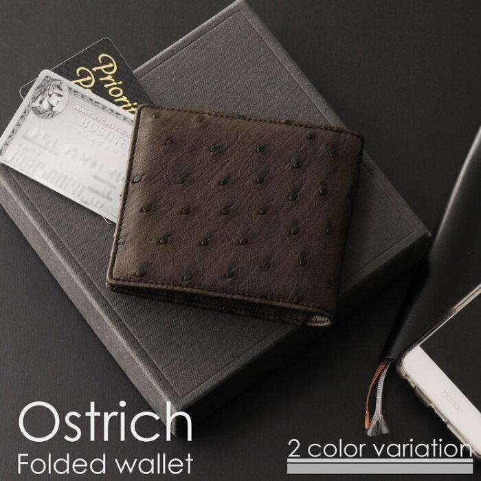 フルポイント オーストリッチ 2つ折り財布 両カード 無双仕立て 小銭入れなし メンズ ニコチン ブラック カード収納8枚 財布 革 サイフ 誕生日 父 プレゼント ギフト
