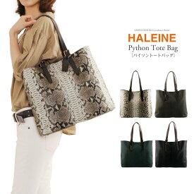 HALEINE トートバッグ レディース 大きめ ブランド ダイヤモンド パイソン バッグ a4 対応 旅行 通勤 母 女性 誕生日 プレゼント パイソン柄 爽やか 夏のバッグ ギフト