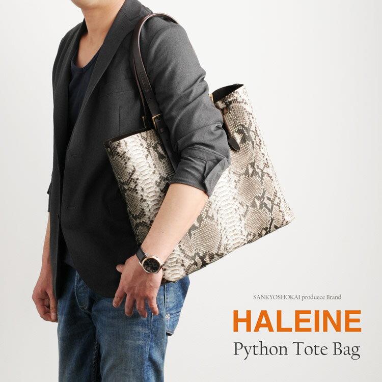 HALEINE ブランド ダイヤモンド パイソン トート バッグ a4 対応 メンズ ナチュラル/ダークブラウン/ネイビー/ブラック 送料無料 父の日 ギフト ノートパソコンや雑誌も入る大きさで 仕事や旅行に活躍