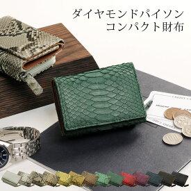 ダイヤモンドパイソン コンパクト 財布 メンズ 全14色 キャッシュレス カード収納3枚 男性 財布 革 小さい 小さい財布 ミニ財布 春財布 父の日 サイフ 誕生日 ギフト 父 プレゼント パイソン柄