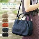 [Mia Borsa] 牛革 ハンドバッグ ショルダーベルト付き 2WAY / 斜めがけ / レディースショルダーバッグ レザーバッグ…