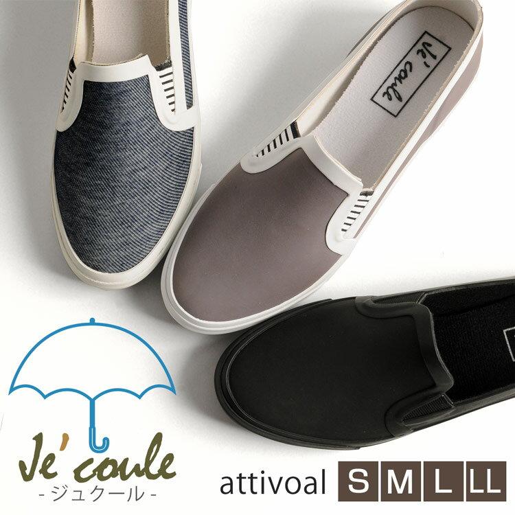 je'coule/ジュクール レインシューズ スニーカー スリッポン / レディース attivoal [アッティーボアル] サイズ交換可能雨靴 レディース靴 梅雨対策 グッズ おしゃれ 可愛い ぺたんこ 歩きやすい 履きやすい 通勤にも使える パンプス きれいめ