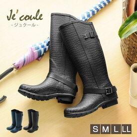 je'coule レインブーツ レディース ブランド ロング クロコダイル 型押し レインシューズ 長靴 雨靴 防水 アウトドア 雪 雨靴 梅雨 台風 S/M/L/LL ネイビー/ブラック 雨の日 (07000198r)