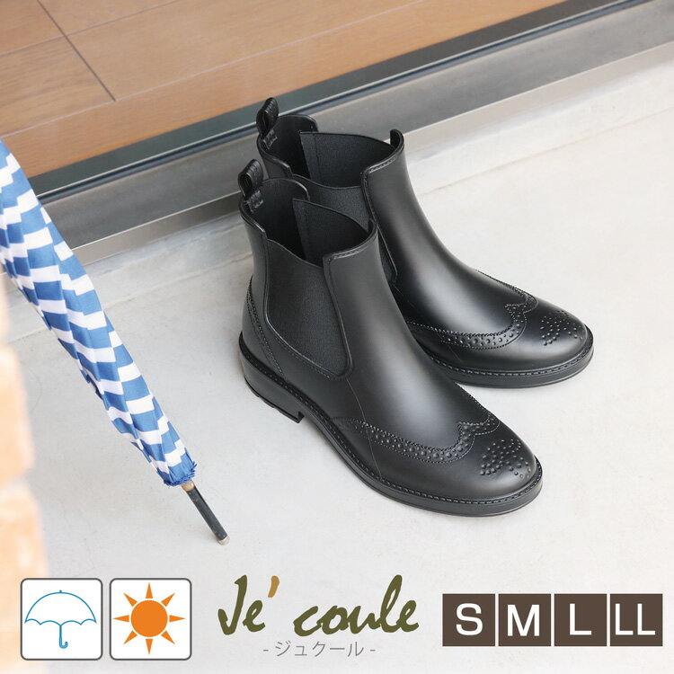 je'coule/ジュクール 革風 サイドゴア レインブーツ / ウイングチップ デザイン / レディース svelto 靴 婦人靴 雨靴 雨具 レインシューズ 雨晴れ兼用 防水 インソール付き 梅雨対策 通勤 シューズ 雨対策 雪対策 軽量