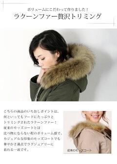 ラクーントリミングモッズコートフード付き/ファーライナー/レディース(No.01000779)