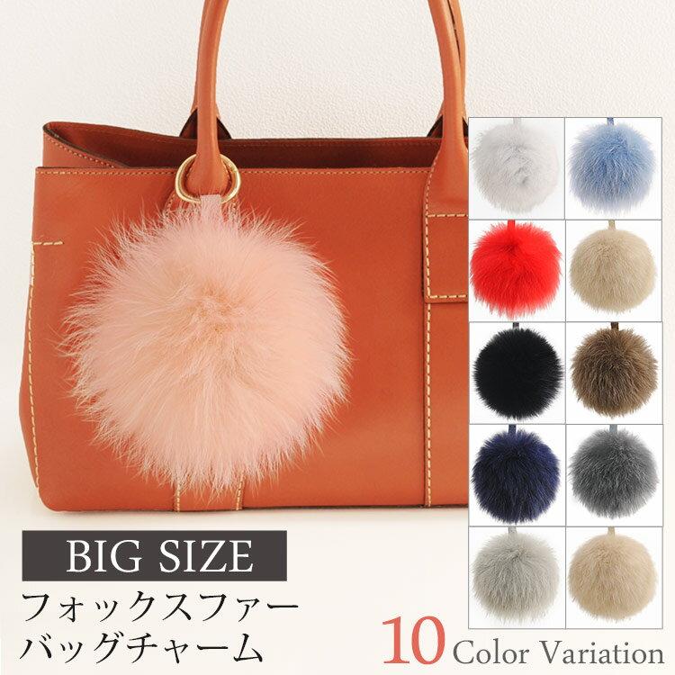 【ゆうパケットで送料無料】フォックス ファー バッグ チャーム ビッグサイズ 全10色
