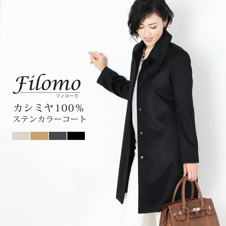 Filomo/フィローモ カシミヤ100% ステンカラー コート / レディースカシミア アウター 比翼仕立て 上品 シンプル ブランド 冠婚葬祭 着丈90cm ブラック グレー キャメル グレージュ