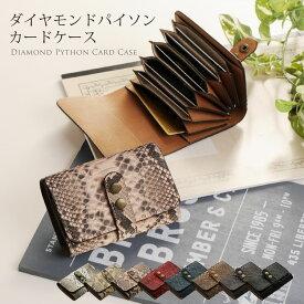 ダイヤモンドパイソン じゃばら式 カードケース/レディース本革蛇 レザー カードホルダー 名刺入れ カード入れ カードが9枚入る 見やすい 取り出しやすい 使いやすい 選べる全12色 柔らかい送料無 ギフト 春財