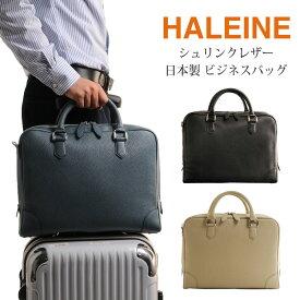 HALEINE メンズ ビジネスバッグ 本革 日本製 ナチュラルシュリンクレザー 2way トープ ネイビー ブラック ビジネス 通勤 出張 PC対応 a4 牛革 誕生日 父 ギフト (07000210-mens-1r)
