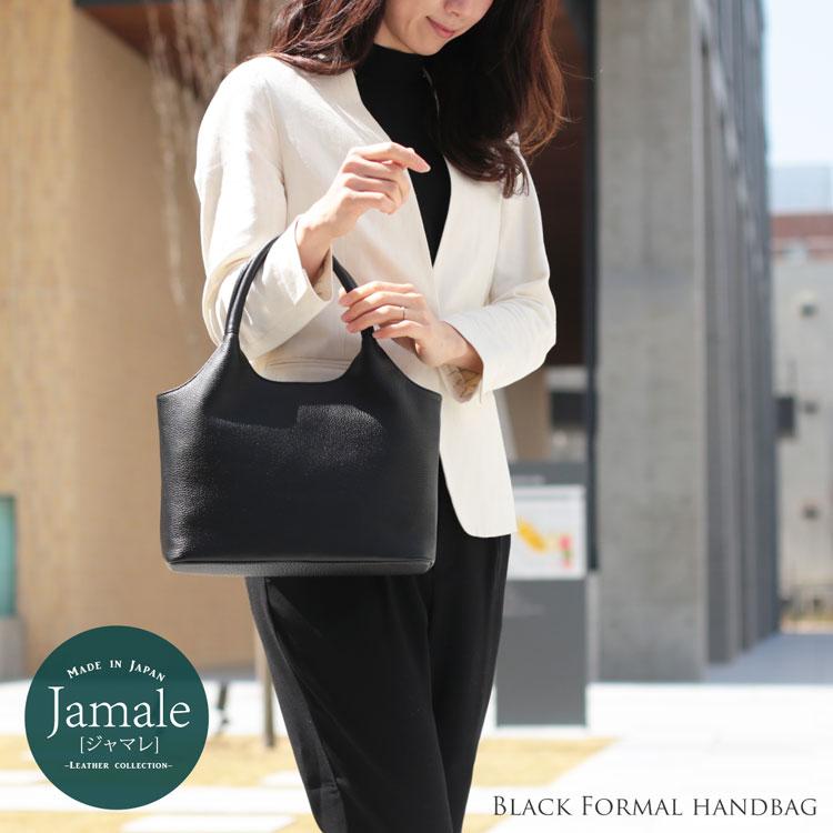 Jamale ブランド 日本製 牛革 ブラックフォーマル ハンドバッグ レディース ブラック 黒 本革 ギフト プレゼント