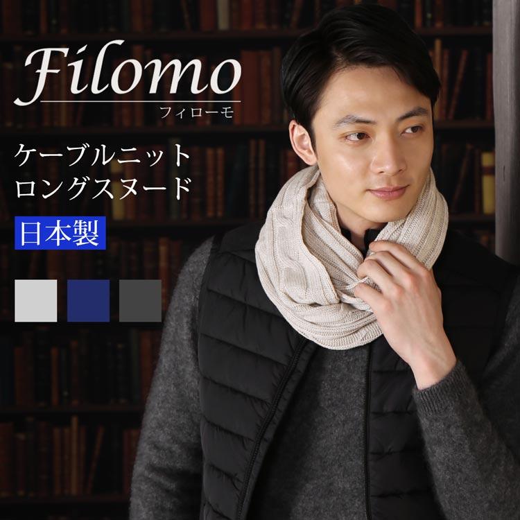 Filomo/フィローモ 日本製 ロング スヌード ケーブルニット メンズ 秋冬 ライトグレー/グラデーションネイビー/グラデーションブラック