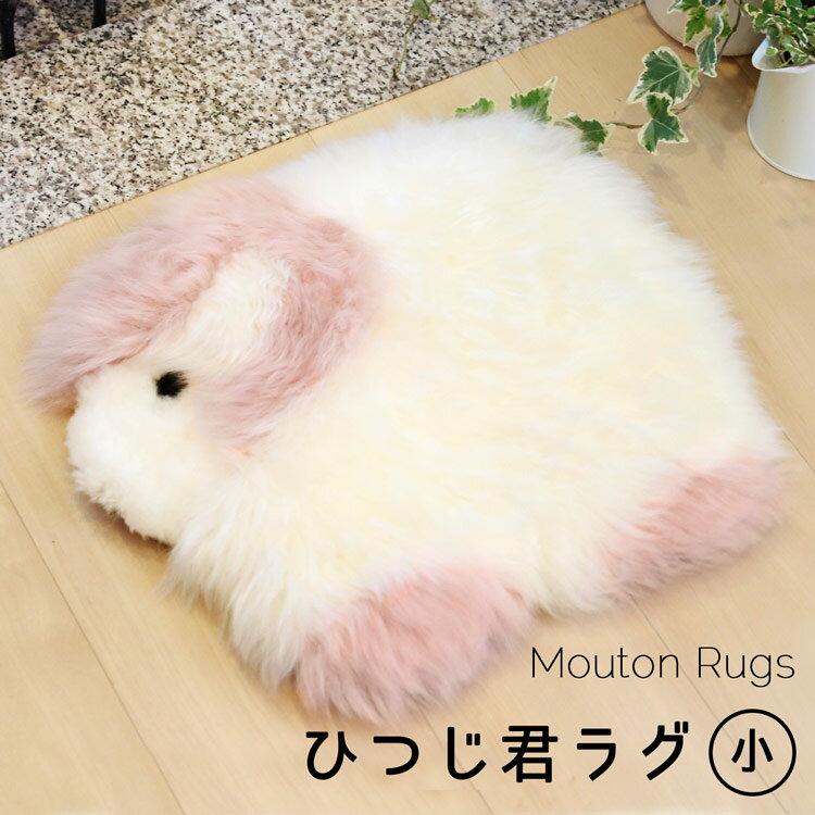 ムートン 羊 ラグ モカ/ピンク 小