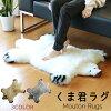 ムートンシロクマラグカーペットマットインテリア子供部屋白熊(No.09000067)