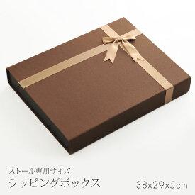 ストール専用 ギフトボックス ワンタッチ ブラウン 380×290×50mm ギフト (No.09000076r)