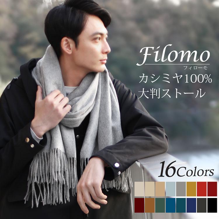 Filomo/フィローモ カシミヤ ストール 100% 大判 サイズ フリンジ デザイン メンズ 内モンゴル産 全16色 ギフト プレゼント