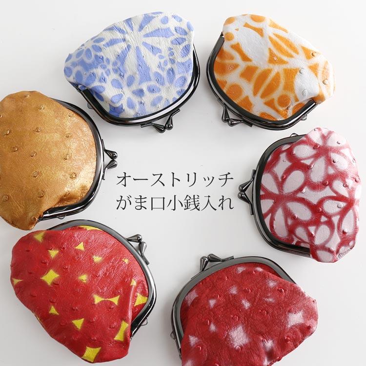 日本製 オーストリッチ がま口 財布 全20色 1点1点配列の違うクイルマークが 個性的で表情豊か 小銭入れ レディース がま口財布 コインケース 小物入れ (06001127r) ギフト 春財布 母 女性 プレゼント