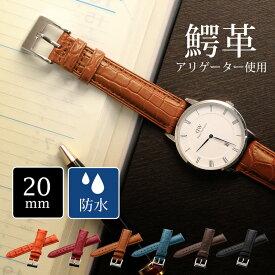 f0260c2b79bc 時計 ベルト ワニ革 20mm 防水 バンド 時計バンド 替えベルト 腕時計 革ベルト レザー 腕時計