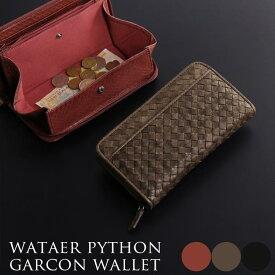 db33784807f0 パイソン 長財布 ウミヘビ ラウンドファスナー ギャルソン メッシュ デザイン メンズ シーパイソン 財布 パイソン財布 海蛇