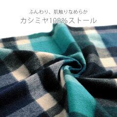 Filomoカシミヤ100%ストールチェック秋冬柔らかい(No.02000220)