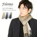 【クーポンで10%OFF!!】Filomo ブランド カシミヤ マフラー メンズ グラデーション カラー フリンジ デザイン キャメ…